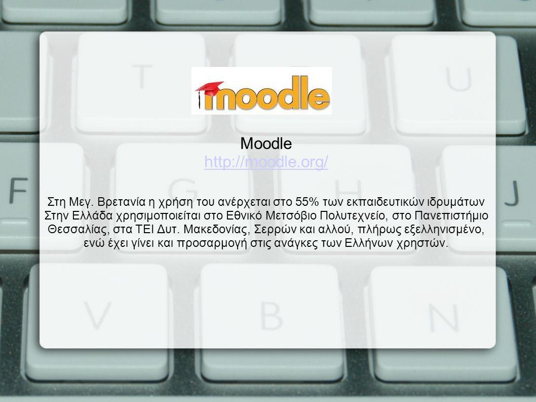 Μoodle http://moodle.org/ Στη Μεγ.