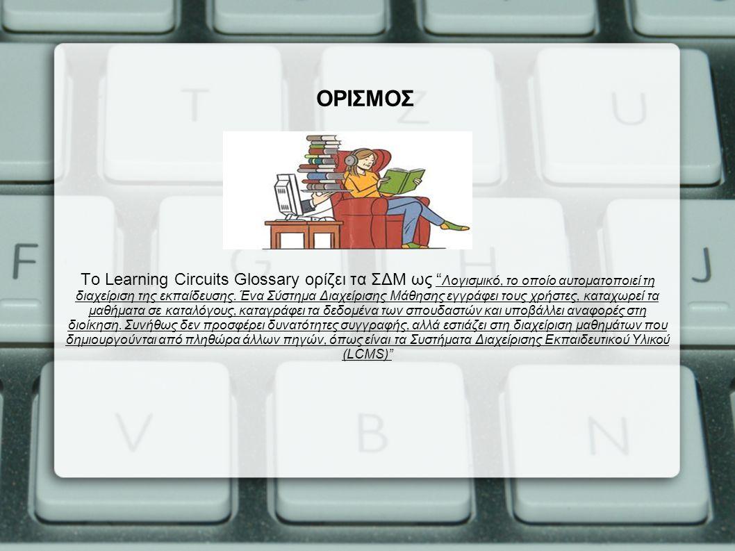 Το Learning Circuits Glossary ορίζει τα ΣΔΜ ως Λογισμικό, το οποίο αυτοματοποιεί τη διαχείριση της εκπαίδευσης.