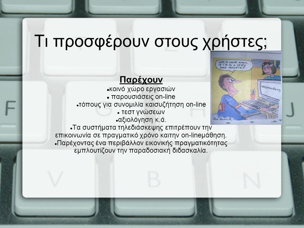 Παρέχουν κοινό χώρο εργασιών παρουσιάσεις on-line τόπους για συνομιλία καισυζήτηση on-line τεστ γνώσεων αξιολόγηση κ.ά. Τα συστήματα τηλεδιάσκεψης επι