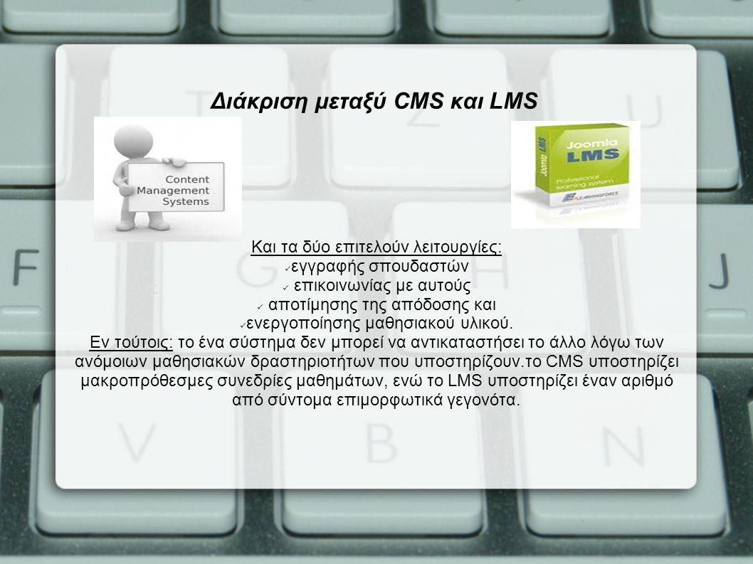 Διάκριση μεταξύ CMS και LMS Και τα δύο επιτελούν λειτουργίες: εγγραφής σπουδαστών επικοινωνίας με αυτούς αποτίμησης της απόδοσης και ενεργοποίησης μαθησιακού υλικού.