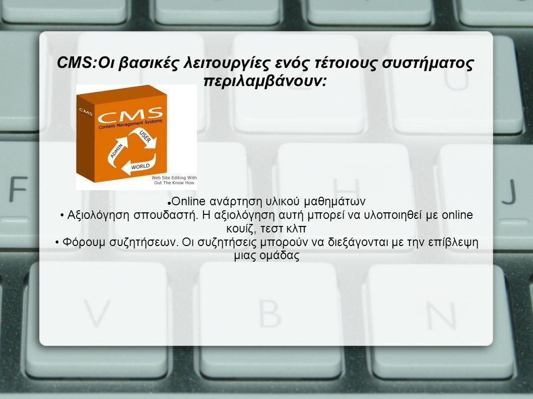 Online ανάρτηση υλικού μαθημάτων Αξιολόγηση σπουδαστή. Η αξιολόγηση αυτή μπορεί να υλοποιηθεί με online κουίζ, τεστ κλπ Φόρουμ συζητήσεων. Οι συζητήσε