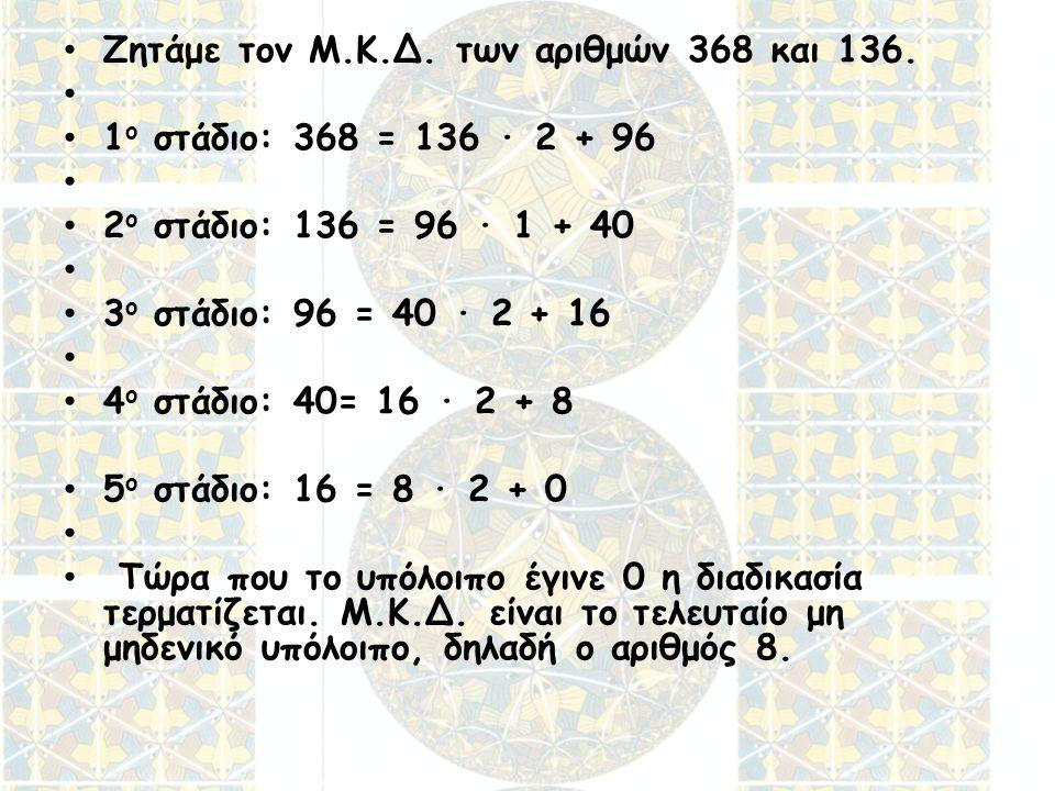 Ζητάμε τον Μ.Κ.Δ. των αριθμών 368 και 136.