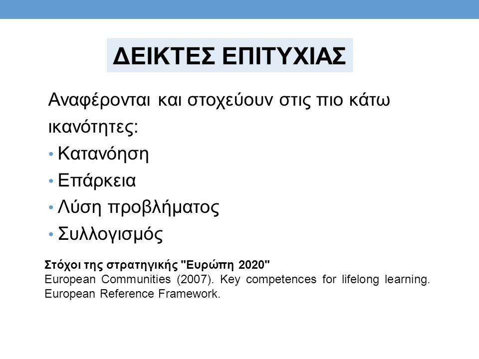 Αναφέρονται και στοχεύουν στις πιο κάτω ικανότητες: Κατανόηση Επάρκεια Λύση προβλήματος Συλλογισμός Στόχοι της στρατηγικής Ευρώπη 2020 European Communities (2007).