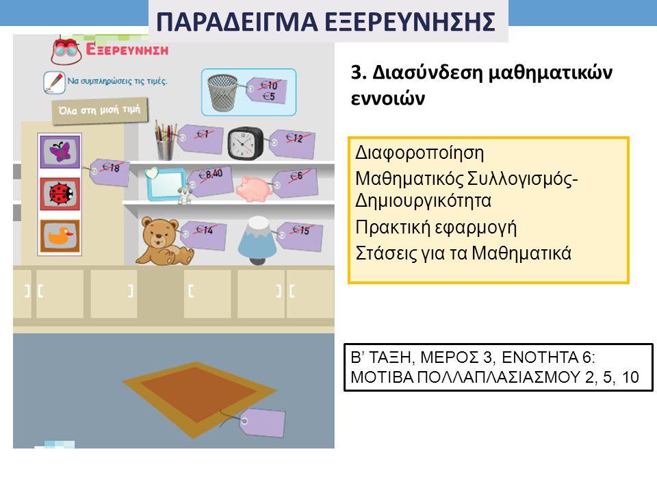 3. Διασύνδεση μαθηματικών εννοιών Β' ΤΑΞΗ, ΜΕΡΟΣ 3, ΕΝΟΤΗΤΑ 6: ΜΟΤΙΒΑ ΠΟΛΛΑΠΛΑΣΙΑΣΜΟΥ 2, 5, 10 Διαφοροποίηση Μαθηματικός Συλλογισμός- Δημιουργικότητα