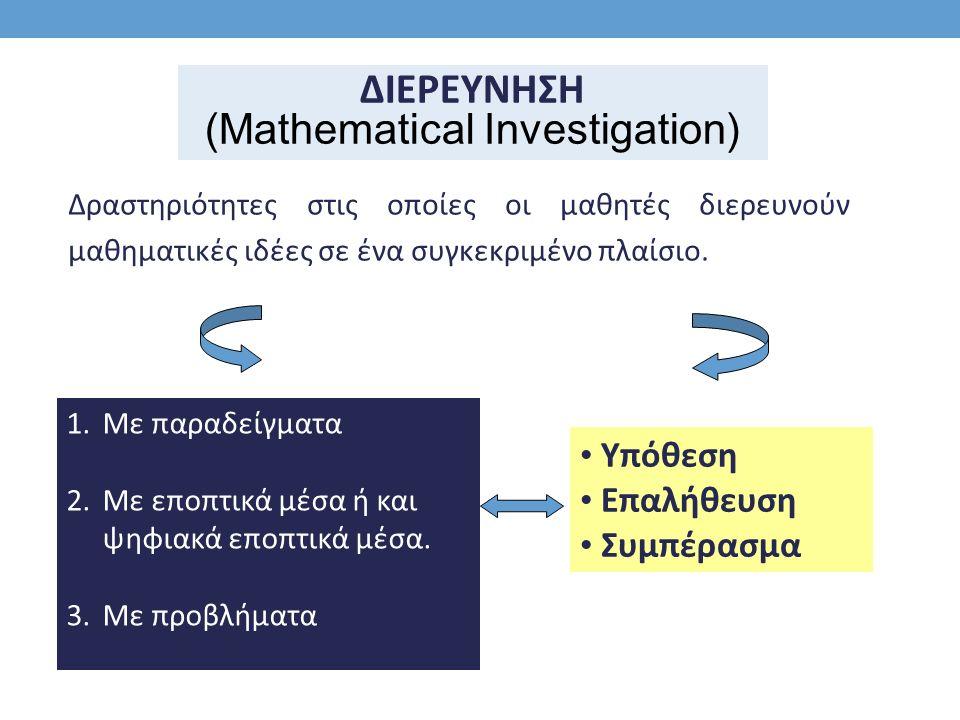 1.Με παραδείγματα 2.Με εποπτικά μέσα ή και ψηφιακά εποπτικά μέσα.