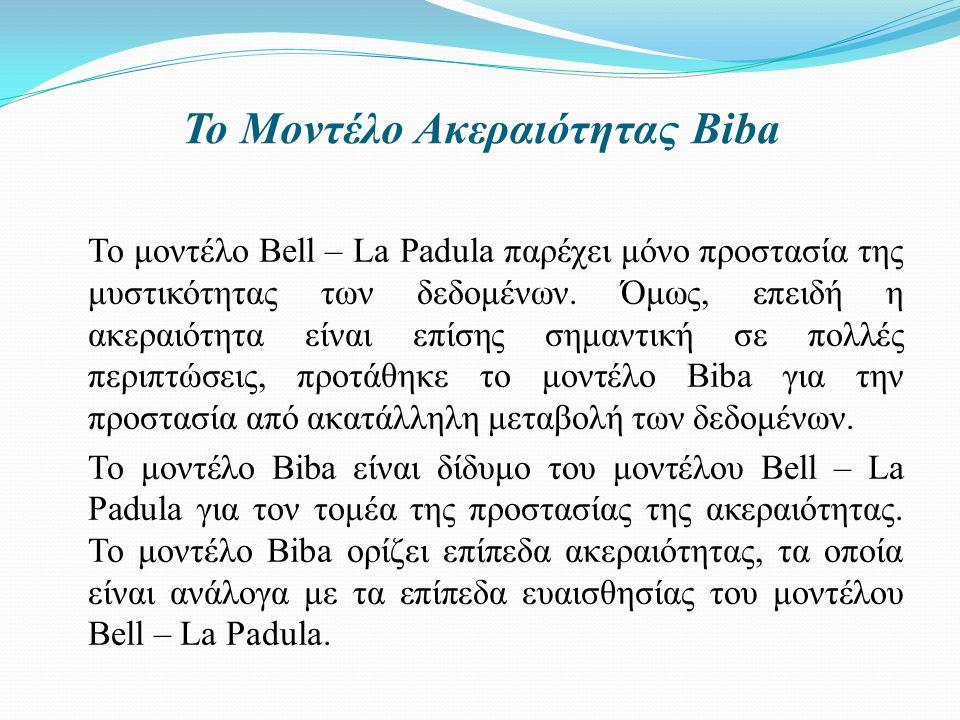 Το Μοντέλο Ακεραιότητας Biba Το μοντέλο Bell – La Padula παρέχει μόνο προστασία της μυστικότητας των δεδομένων.