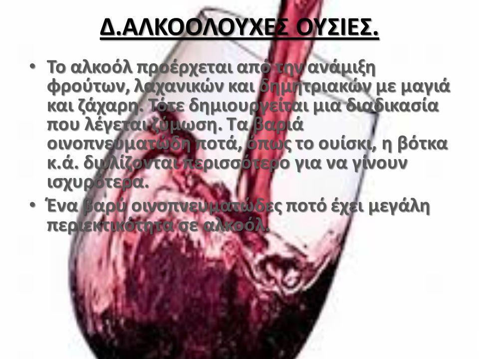 Δ.ΑΛΚΟΟΛΟΥΧΕΣ ΟΥΣΙΕΣ. Το αλκοόλ προέρχεται από την ανάμιξη φρούτων, λαχανικών και δημητριακών με μαγιά και ζάχαρη. Τότε δημιουργείται μια διαδικασία π