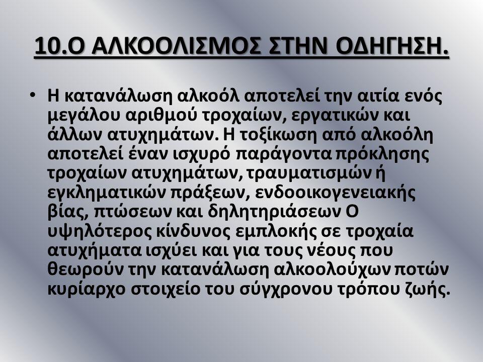 10.Ο ΑΛΚΟΟΛΙΣΜΟΣ ΣΤΗΝ ΟΔΗΓΗΣΗ.