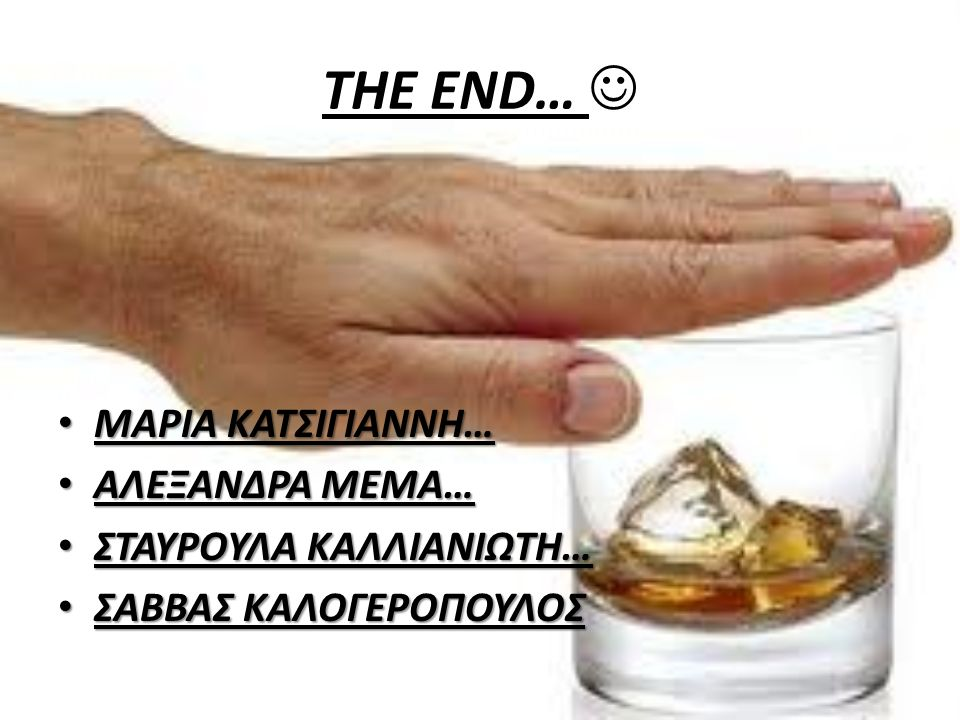 THE END… ΜΑΡΙΑ ΚΑΤΣΙΓΙΑΝΝΗ… ΜΑΡΙΑ ΚΑΤΣΙΓΙΑΝΝΗ… ΑΛΕΞΑΝΔΡΑ ΜΕΜΑ… ΑΛΕΞΑΝΔΡΑ ΜΕΜΑ… ΣΤΑΥΡΟΥΛΑ ΚΑΛΛΙΑΝΙΩΤΗ… ΣΤΑΥΡΟΥΛΑ ΚΑΛΛΙΑΝΙΩΤΗ… ΣΑΒΒΑΣ ΚΑΛΟΓΕΡΟΠΟΥΛΟΣ ΣΑΒΒΑΣ ΚΑΛΟΓΕΡΟΠΟΥΛΟΣ