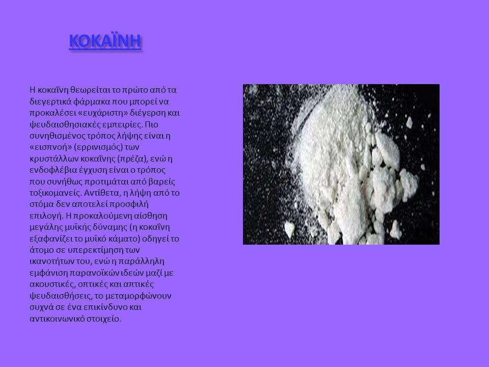 ΚΟΚΑΪΝΗ Η κοκαΐνη θεωρείται το πρώτο από τα διεγερτικά φάρµακα που µπορεί να προκαλέσει «ευχάριστη» διέγερση και ψευδαισθησιακές εµπειρίες.