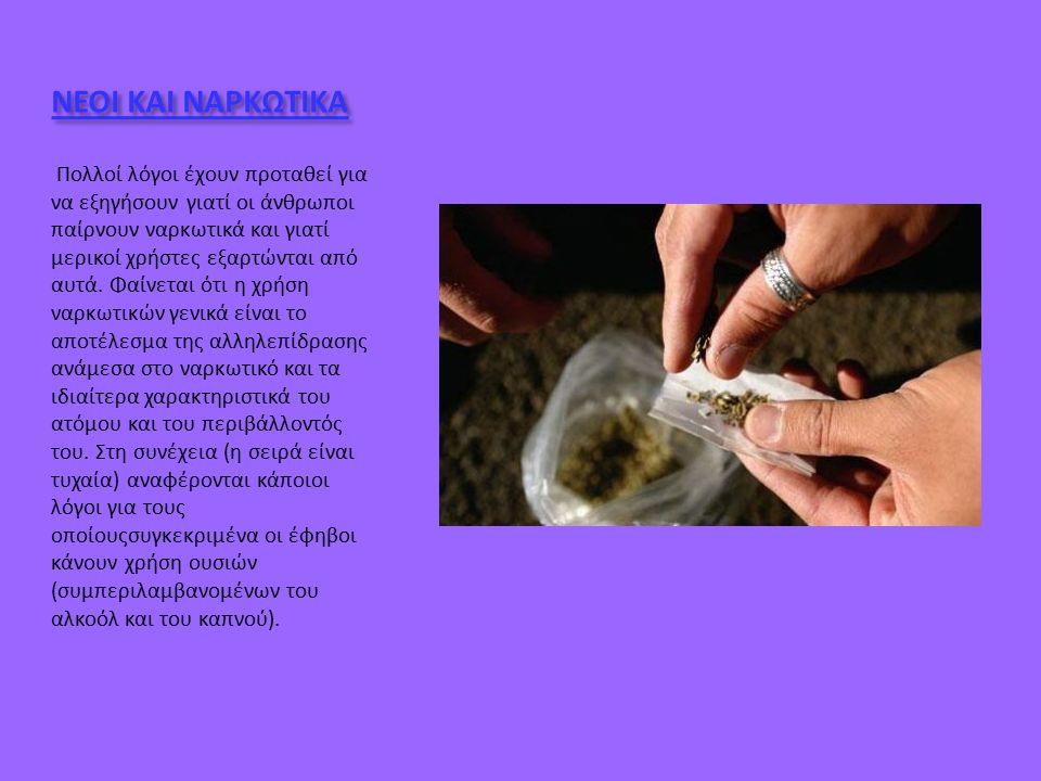 ΝΕΟΙ ΚΑΙ ΝΑΡΚΩΤΙΚΑ Πολλοί λόγοι έχουν προταθεί για να εξηγήσουν γιατί οι άνθρωποι παίρνουν ναρκωτικά και γιατί µερικοί χρήστες εξαρτώνται από αυτά.