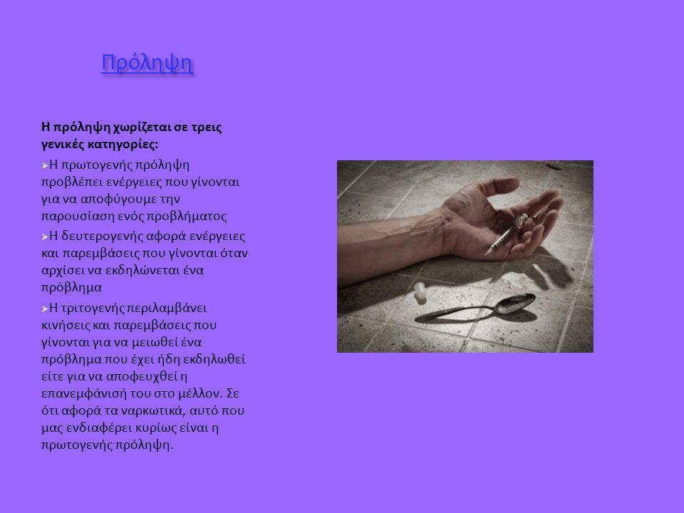 Πρόληψη Η πρόληψη χωρίζεται σε τρεις γενικές κατηγορίες:  Η πρωτογενής πρόληψη προβλέπει ενέργειες που γίνονται για να αποφύγουµε την παρουσίαση ενός προβλήµατος  Η δευτερογενής αφορά ενέργειες και παρεµβάσεις που γίνονται όταν αρχίσει να εκδηλώνεται ένα πρόβληµα  Η τριτογενής περιλαμβάνει κινήσεις και παρεµβάσεις που γίνονται για να µειωθεί ένα πρόβληµα που έχει ήδη εκδηλωθεί είτε για να αποφευχθεί η επανεµφάνισή του στο µέλλον.
