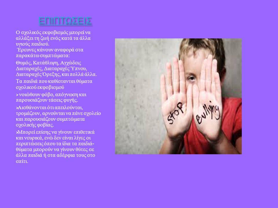 ΕΠΙΠΤΩΣΕΙΣ ΕΠΙΠΤΩΣΕΙΣ Ο σχολικός εκφοβισμός μπορεί να αλλάξει τη ζωή ενός κατά τα άλλα υγιούς παιδιού.