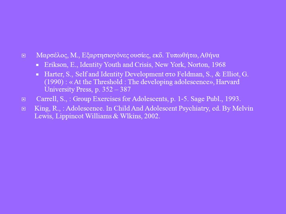  Μαρσέλος, Μ., Εξαρτησιογόνες ουσίες, εκδ.