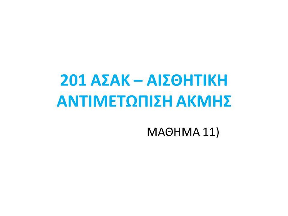 201 ΑΣΑΚ – ΑΙΣΘΗΤΙΚΗ ΑΝΤΙΜΕΤΩΠΙΣΗ ΑΚΜΗΣ ΜΑΘΗΜΑ 11)