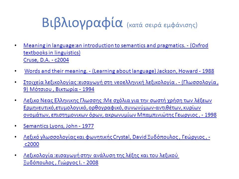 Βιβλιογραφία (κατά σειρά εμφάνισης) Meaning in language:an introduction to semantics and pragmatics. - (Oxfrod textbooks in linguistics) Cruse, D.A. -