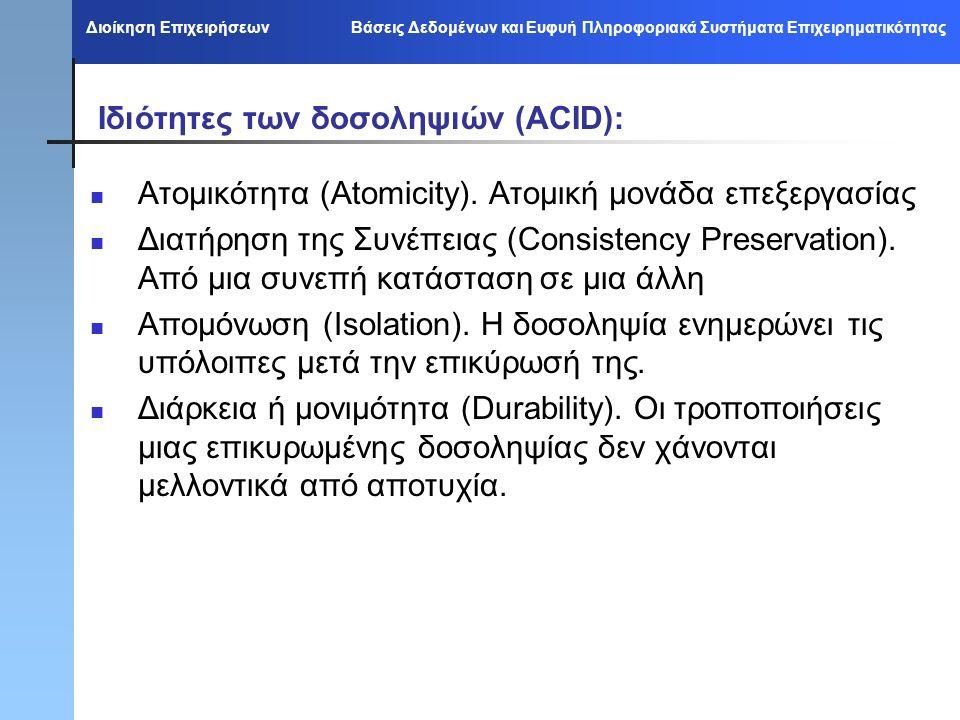 Διοίκηση Επιχειρήσεων Βάσεις Δεδομένων και Ευφυή Πληροφοριακά Συστήματα Επιχειρηματικότητας Ιδιότητες των δοσοληψιών (ACID): Ατομικότητα (Atomicity).