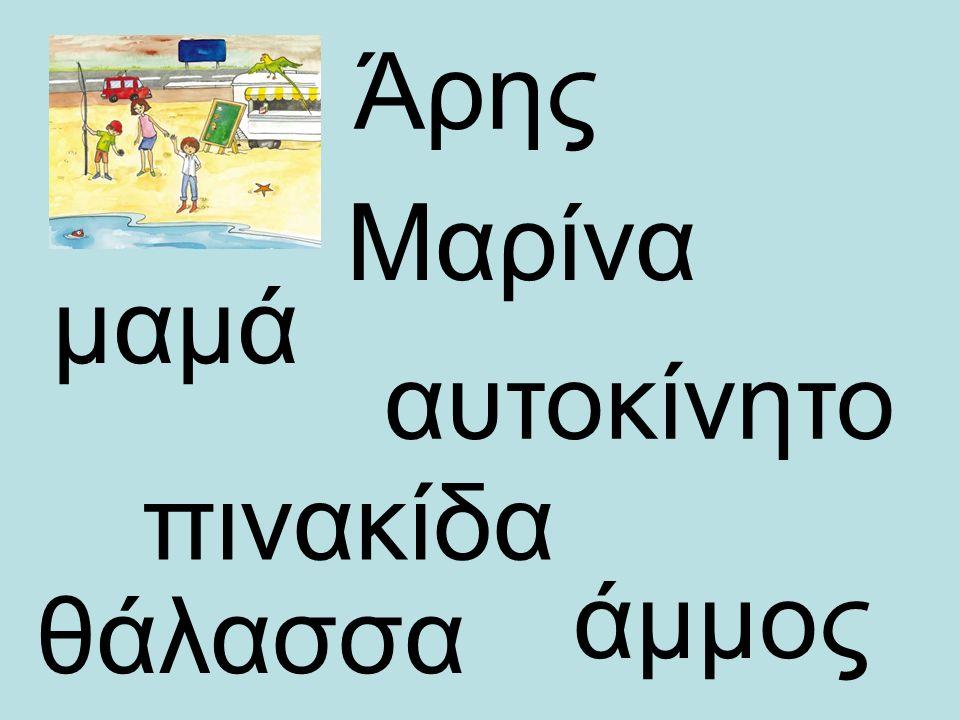 μαμά Άρης αυτοκίνητο Μαρίνα θάλασσα πινακίδα άμμος