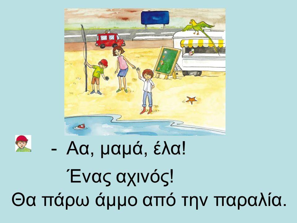 - Αα, μαμά, έλα! Ένας αχινός! Θα πάρω άμμο από την παραλία.