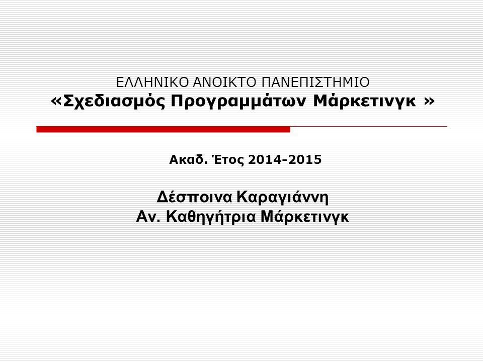 ΕΛΛΗΝΙΚΟ ΑΝΟΙΚΤΟ ΠΑΝΕΠΙΣΤΗΜΙΟ «Σχεδιασμός Προγραμμάτων Μάρκετινγκ » Ακαδ.