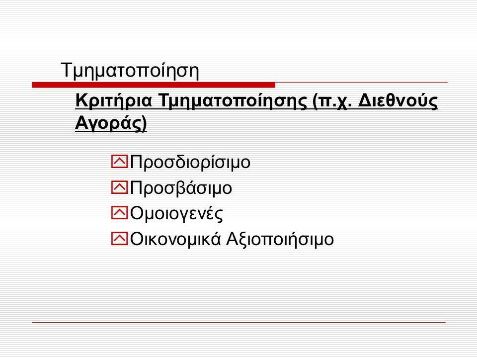Τμηματοποίηση Κριτήρια Τμηματοποίησης (π.χ.