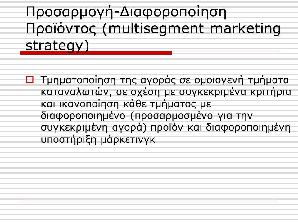 Προσαρμογή-Διαφοροποίηση Προϊόντος (multisegment marketing strategy)  Τμηματοποίηση της αγοράς σε ομοιογενή τμήματα καταναλωτών, σε σχέση με συγκεκριμένα κριτήρια και ικανοποίηση κάθε τμήματος με διαφοροποιημένο (προσαρμοσμένο για την συγκεκριμένη αγορά) προϊόν και διαφοροποιημένη υποστήριξη μάρκετινγκ