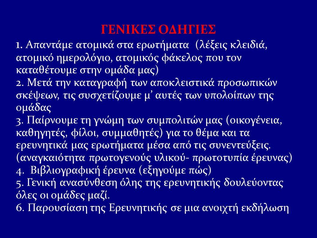 ΓΕΝΙΚΕΣ ΟΔΗΓΙΕΣ 1.