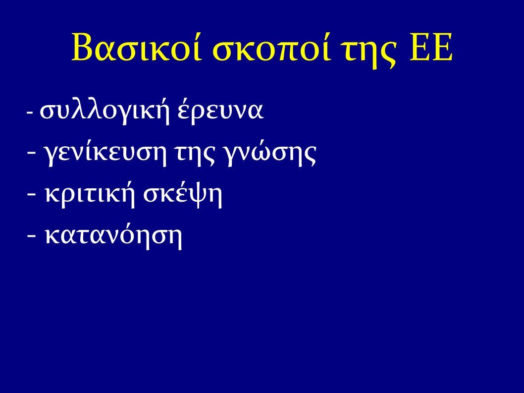 Βασικοί σκοποί της ΕΕ - συλλογική έρευνα - γενίκευση της γνώσης - κριτική σκέψη - κατανόηση