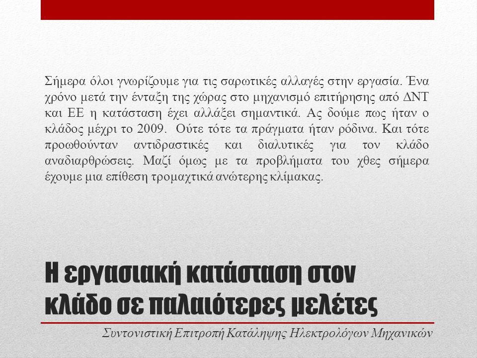 Υπεράσπιση των Επαγγελματικών Δικαιωμάτων Η κατεύθυνση αυτή προωθείται μέσω: Της κοινοτικής οδηγίας 36/2005 (αχ αυτή η ΕΕ…) Της προσπάθειας υλοποίησης αντίστοιχου θεσμικού πλαίσιού από την πλειοψηφία της διοικούσας του ΤΕΕ Συντονιστική Επιτροπή Κατάληψης Ηλεκτρολόγων Μηχανικών