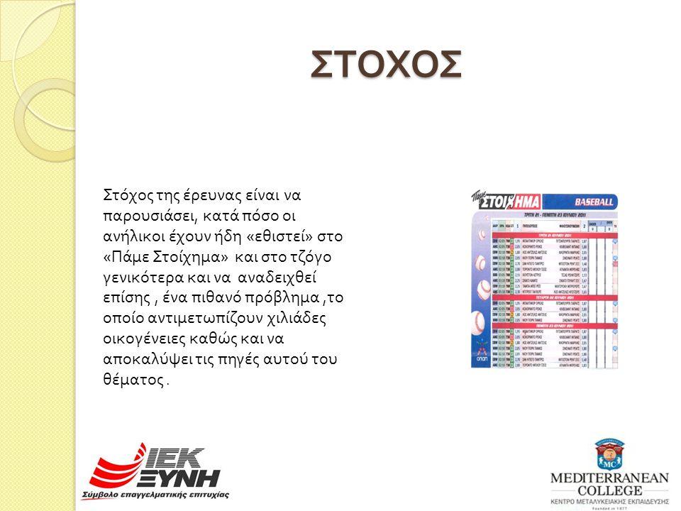 ΠΛΗΡΟΦΟΡΙΕΣ Στην έρευνα έλαβαν μέρος 1480 άτομα, ηλικίας 15-18 χρονών από 52 διαφορετικά Δημόσια Λύκεια, νομών της Βορείου Ελλάδος και συγκεκριμένα της Κεντρικής και Ανατολικής Μακεδονίας και Θράκης.