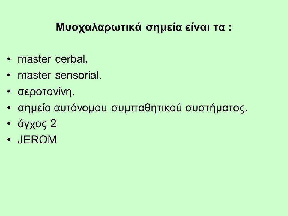 Μυοχαλαρωτικά σημεία είναι τα : master cerbal. master sensorial.