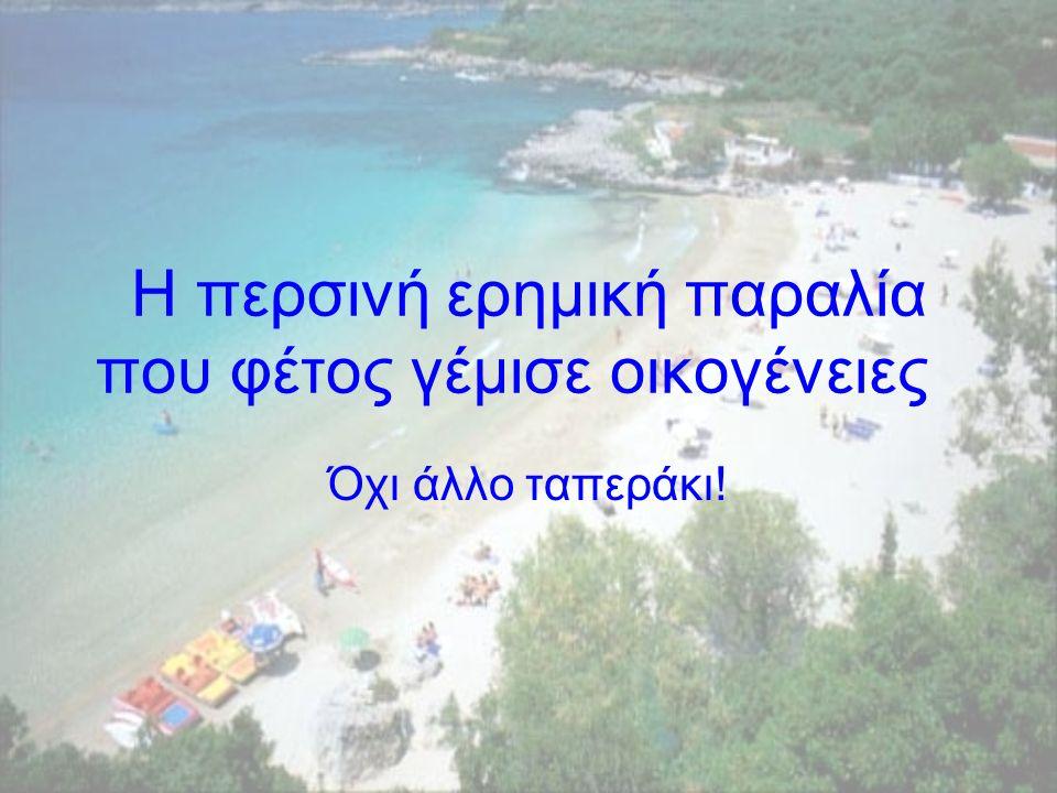 Η περσινή ερηµική παραλία που φέτος γέµισε οικογένειες Όχι άλλο ταπεράκι!