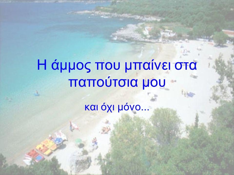 Η παραλία στην οποία δεν έχει χώρο να αράξεις εκτός από τις ξαπλώστρες και οµπρέλες του τοπικού µπίζνεσµαν Είπαµε εκµετάλλευση του φυσικού τοπίου αλλά όχι κι έτσι...