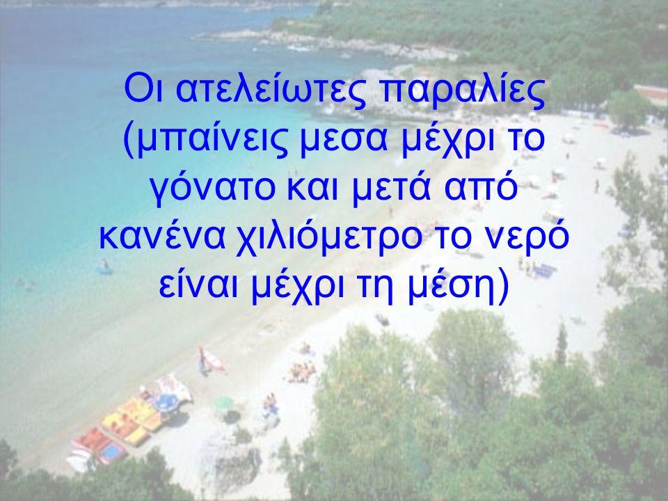 Οι ατελείωτες παραλίες (µπαίνεις µεσα µέχρι το γόνατο και µετά από κανένα χιλιόµετρο το νερό είναι µέχρι τη µέση)