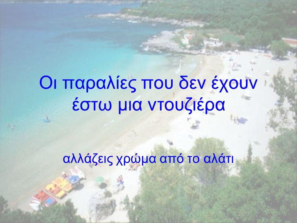 Οι παραλίες που δεν έχουν έστω µια ντουζιέρα αλλάζεις χρώµα από το αλάτι