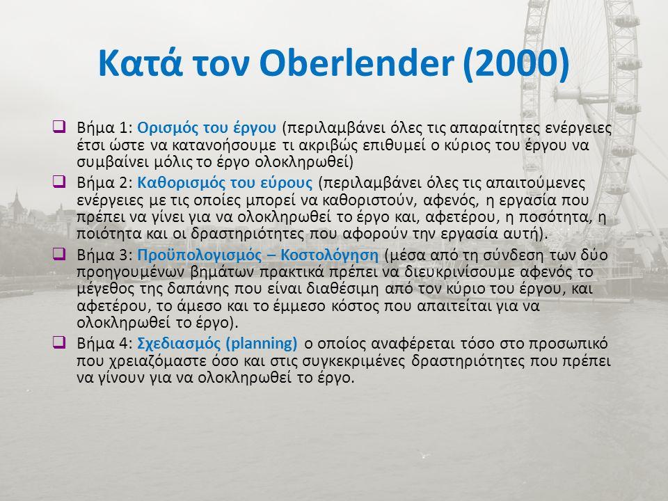 Κατά τον Oberlender (2000)  Βήμα 1: Ορισμός του έργου (περιλαμβάνει όλες τις απαραίτητες ενέργειες έτσι ώστε να κατανοήσουμε τι ακριβώς επιθυμεί ο κύριος του έργου να συμβαίνει μόλις το έργο ολοκληρωθεί)  Βήμα 2: Καθορισμός του εύρους (περιλαμβάνει όλες τις απαιτούμενες ενέργειες με τις οποίες μπορεί να καθοριστούν, αφενός, η εργασία που πρέπει να γίνει για να ολοκληρωθεί το έργο και, αφετέρου, η ποσότητα, η ποιότητα και οι δραστηριότητες που αφορούν την εργασία αυτή).