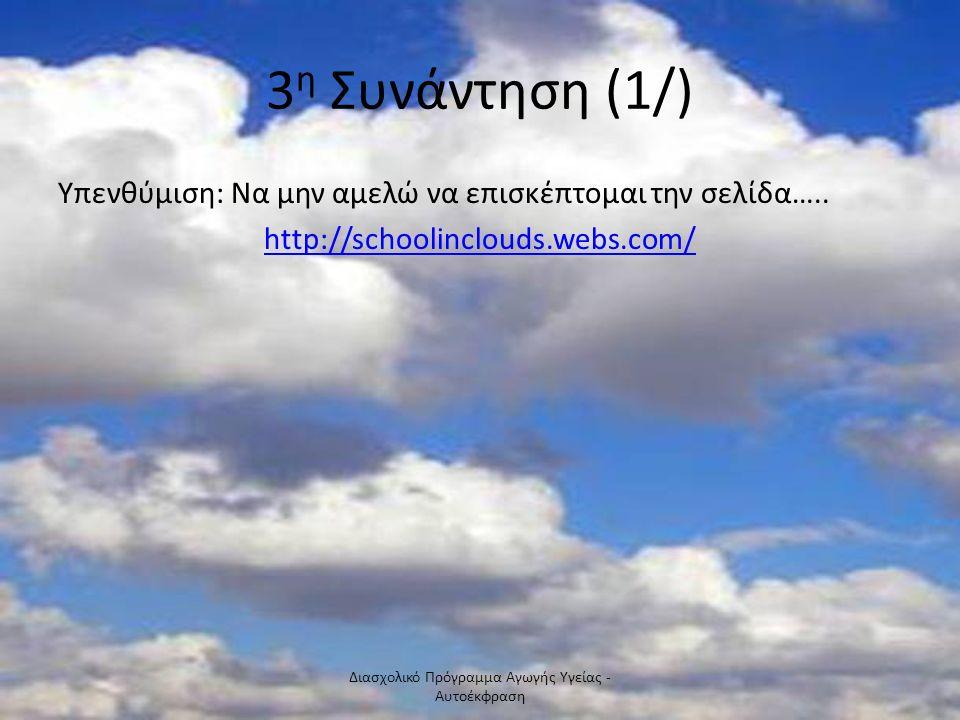 3 η Συνάντηση (1/) Yπενθύμιση: Να μην αμελώ να επισκέπτομαι την σελίδα….. http://schoolinclouds.webs.com/ Διασχολικό Πρόγραμμα Αγωγής Υγείας - Αυτοέκφ