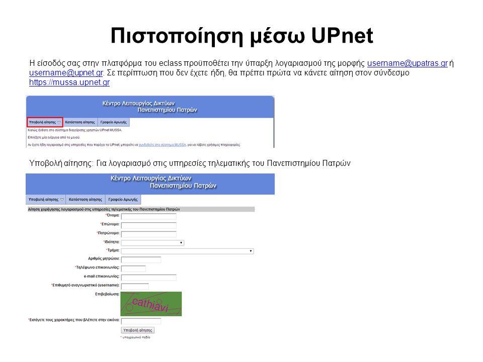 Πιστοποίηση μέσω UPnet Η είσοδός σας στην πλατφόρμα του eclass προϋποθέτει την ύπαρξη λογαριασμού της μορφής username@upatras.gr ή username@upnet.gr.