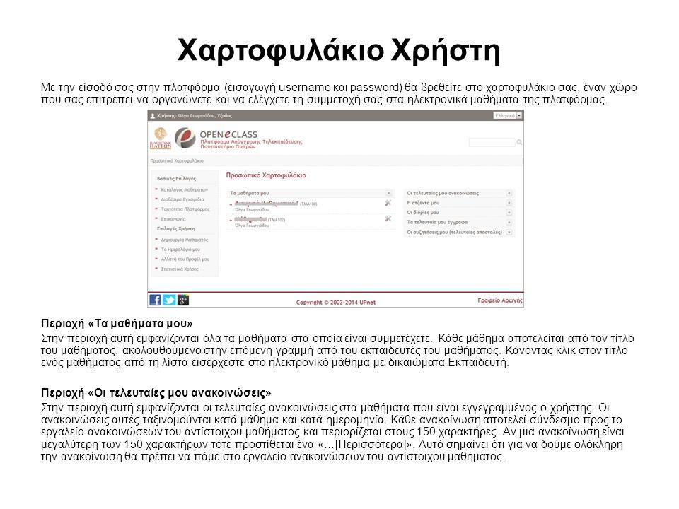 Χαρτοφυλάκιο Χρήστη Με την είσοδό σας στην πλατφόρμα (εισαγωγή username και password) θα βρεθείτε στο χαρτοφυλάκιο σας, έναν χώρο που σας επιτρέπει να