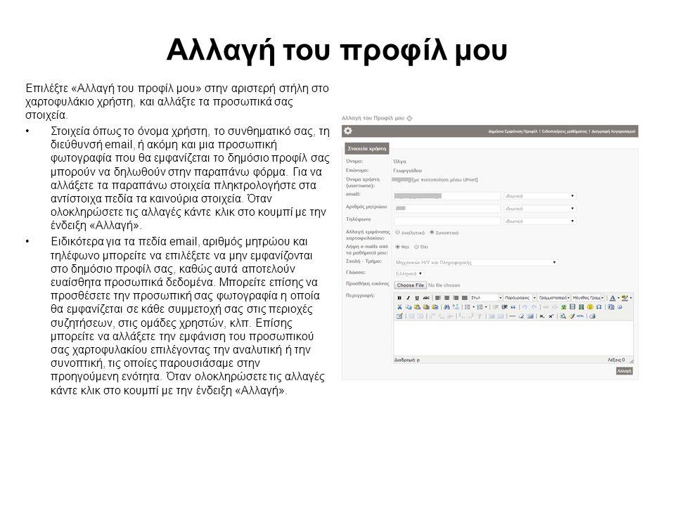 Αλλαγή του προφίλ μου Επιλέξτε «Αλλαγή του προφίλ μου» στην αριστερή στήλη στο χαρτοφυλάκιο χρήστη, και αλλάξτε τα προσωπικά σας στοιχεία. Στοιχεία όπ