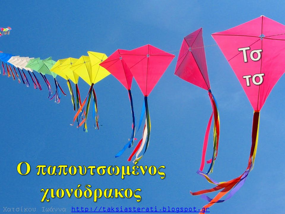 Χατσίκου Ιωάννα http://taksiasterati.blogspot.grhttp://taksiasterati.blogspot.gr