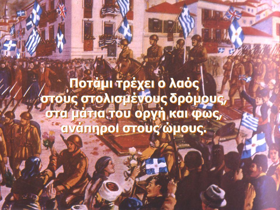 Ποτάμι τρέχει ο λαός στους στολισμένους δρόμους, στα μάτια του οργή και φως, ανάπηροι στους ώμους. Ποτάμι τρέχει ο λαός στους στολισμένους δρόμους, στ