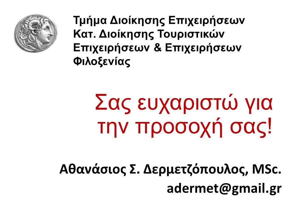 Σας ευχαριστώ για την προσοχή σας. Αθανάσιος Σ. Δερμετζόπουλος, MSc.