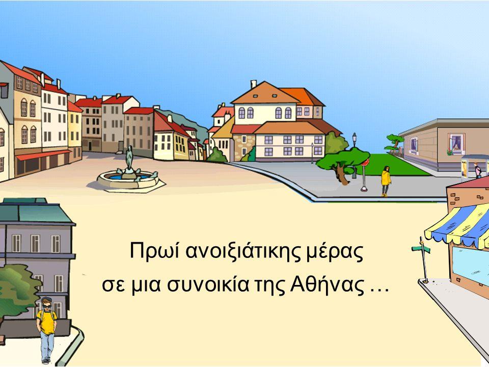 Πρωί ανοιξιάτικης μέρας σε μια συνοικία της Αθήνας …