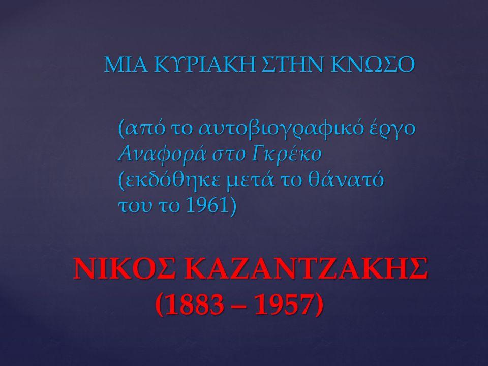 ΜΙΑ ΚΥΡΙΑΚΗ ΣΤΗΝ ΚΝΩΣΟ (από το αυτοβιογραφικό έργο Αναφορά στο Γκρέκο (εκδόθηκε μετά το θάνατό του το 1961) ΝΙΚΟΣ ΚΑΖΑΝΤΖΑΚΗΣ (1883 – 1957)