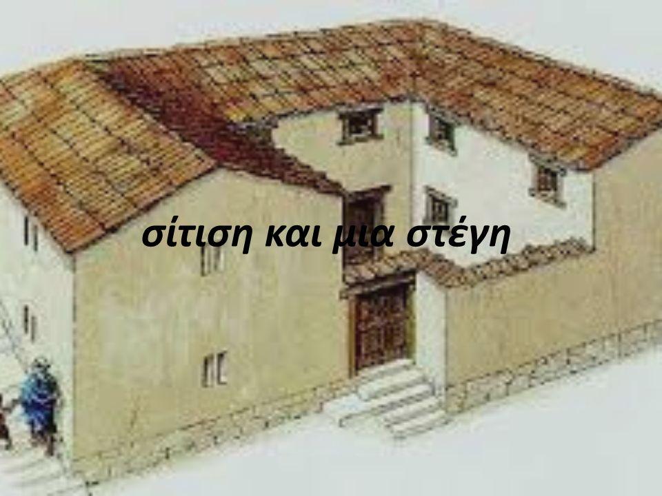 σίτιση και μια στέγη