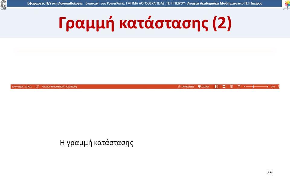 2929 Εφαρμογές Η/Υ στη Λογοπαθολογία - Eισαγωγή στο PowerPoint, ΤΜΗΜΑ ΛΟΓΟΘΕΡΑΠΕΙΑΣ, ΤΕΙ ΗΠΕΙΡΟΥ - Ανοιχτά Ακαδημαϊκά Μαθήματα στο ΤΕΙ Ηπείρου Η γραμμή κατάστασης 29 Γραμμή κατάστασης (2)