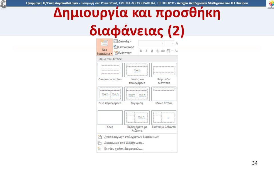 3434 Εφαρμογές Η/Υ στη Λογοπαθολογία - Eισαγωγή στο PowerPoint, ΤΜΗΜΑ ΛΟΓΟΘΕΡΑΠΕΙΑΣ, ΤΕΙ ΗΠΕΙΡΟΥ - Ανοιχτά Ακαδημαϊκά Μαθήματα στο ΤΕΙ Ηπείρου 34 Δημιουργία και προσθήκη διαφάνειας (2)