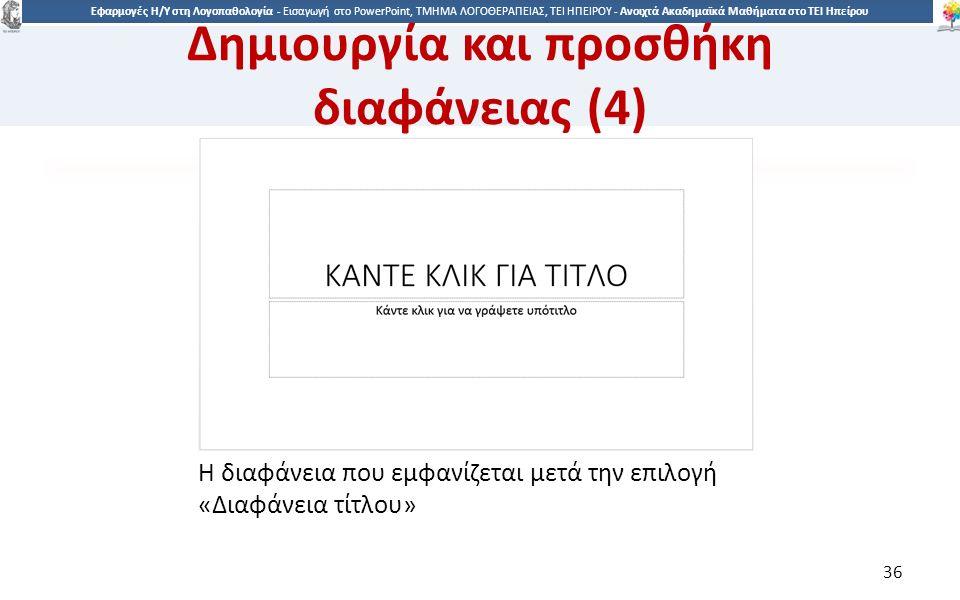 3636 Εφαρμογές Η/Υ στη Λογοπαθολογία - Eισαγωγή στο PowerPoint, ΤΜΗΜΑ ΛΟΓΟΘΕΡΑΠΕΙΑΣ, ΤΕΙ ΗΠΕΙΡΟΥ - Ανοιχτά Ακαδημαϊκά Μαθήματα στο ΤΕΙ Ηπείρου Η διαφάνεια που εμφανίζεται μετά την επιλογή «Διαφάνεια τίτλου» 36 Δημιουργία και προσθήκη διαφάνειας (4)