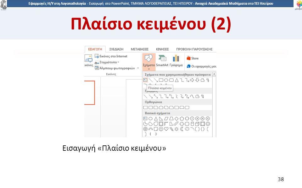 3838 Εφαρμογές Η/Υ στη Λογοπαθολογία - Eισαγωγή στο PowerPoint, ΤΜΗΜΑ ΛΟΓΟΘΕΡΑΠΕΙΑΣ, ΤΕΙ ΗΠΕΙΡΟΥ - Ανοιχτά Ακαδημαϊκά Μαθήματα στο ΤΕΙ Ηπείρου Εισαγωγή «Πλαίσιο κειμένου» 38 Πλαίσιο κειμένου (2)